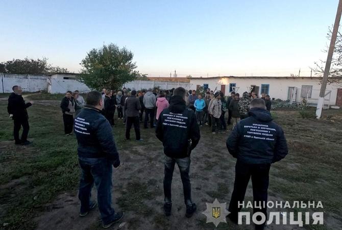 В Одесской области освободили из рабства 30 человек