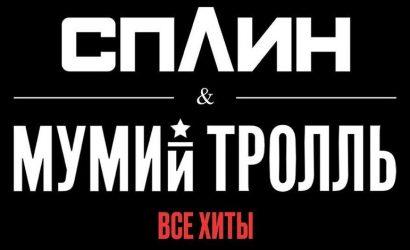 «Сплин» и «Мумий Тролль» дадут совместный концерт в «Олимпийском»