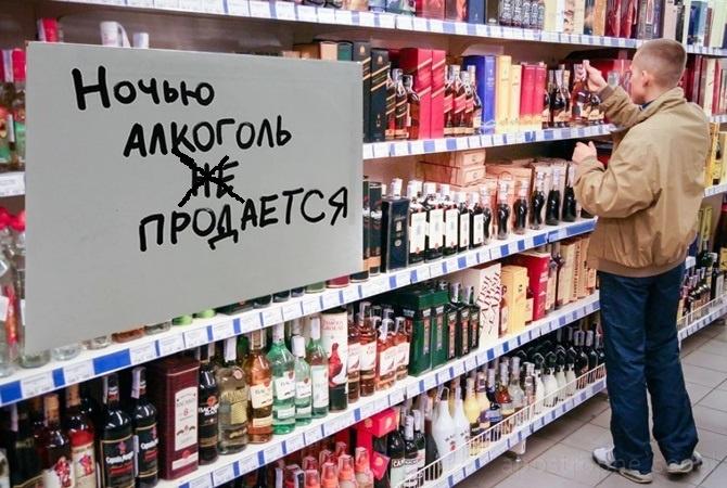 В Киеве алкоголь теперь можно будет купить и ночью