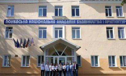 Снова на карантин: Вуз в Краматорске возвращается в дистанционный режим