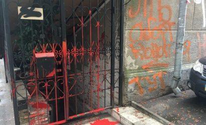 """В партии """"ДемСокира"""" заявили, что их киевский офис раскрасили в стиле акции на Банковой"""