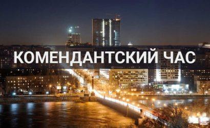 За 2020 год: В «ДНР» сообщили, сколько людей задержали за нарушение комендантского часа
