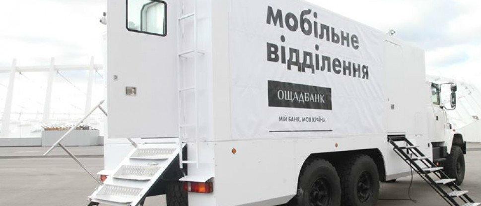 Донбасс: Где будут работать мобильные отделения «Ощадбанка» (График)