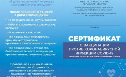 В Беларуси с 18 мая начнут выдавать платные сертификаты вакцинации от COVID-19