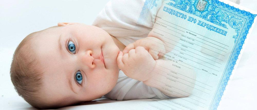 Без судов: Законопроект об упрощении регистрации рожденных на неподконтрольных территориях – уже в Кабмине