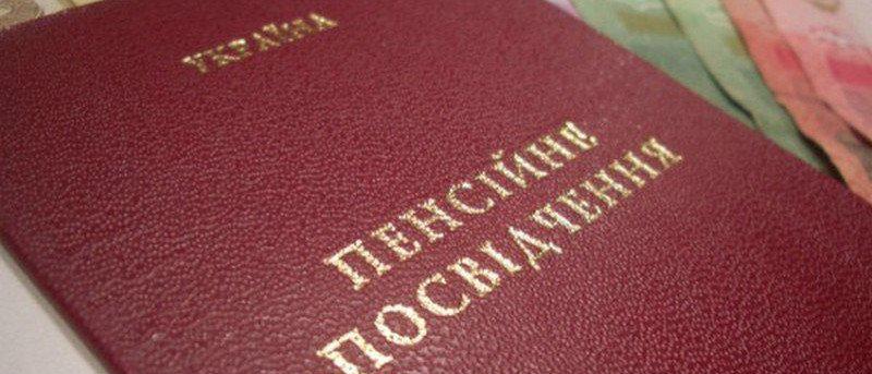В Украине зафиксировали рост пенсий