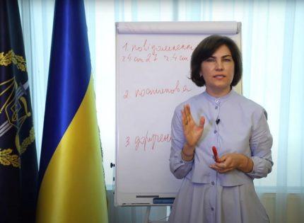 Венедиктова призвала Порошенко продемонстрировать уважение к закону
