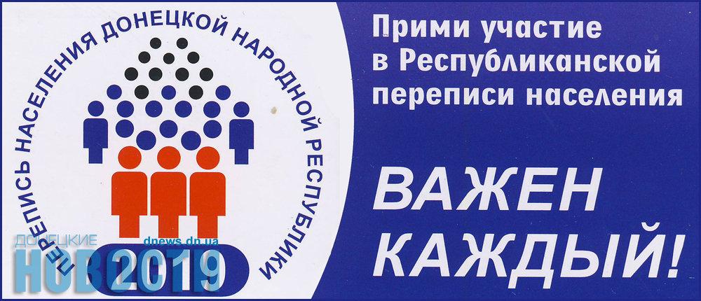 Как могут использовать результаты переписи населения в «Л-ДНР»: Все варианты