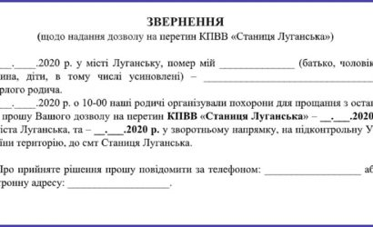 Разрешение на пересечение закрытого КПВВ «Станица Луганская»: Контакты штаба ООС и образец заявления