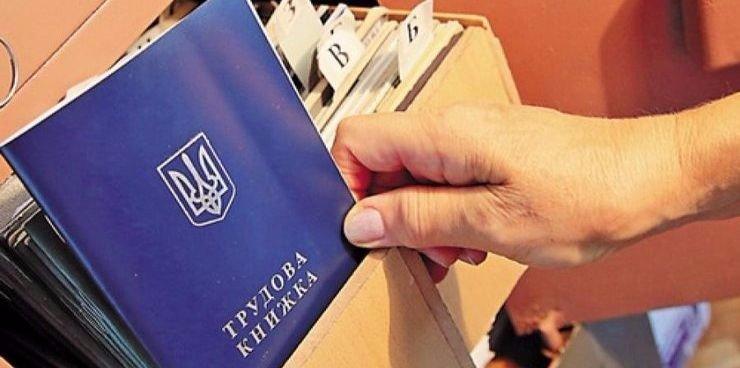 Отмена трудовых книжек в Украине: Какие могут возникнуть трудности