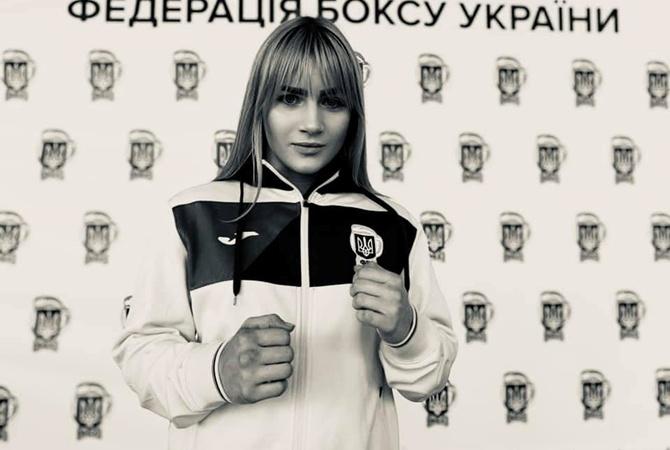 В Кропивницком прощаются с чемпионкой Украины по боксу Аминой Булах, трагически погибшей под поездом