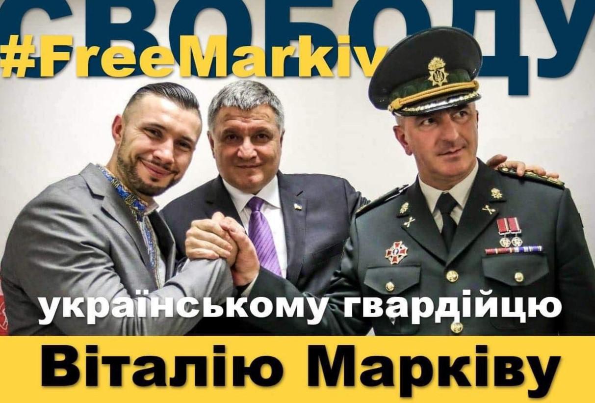 МВД поможет обжаловать решение по делу Маркива