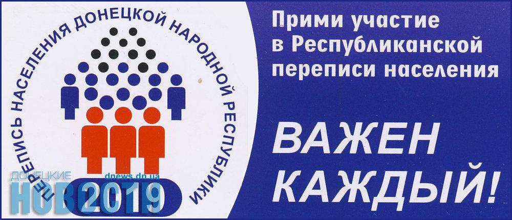 Обещали по 10 тысяч: Жительница Донецка рассказала, как работает на переписи населения «ДНР» (Фото)