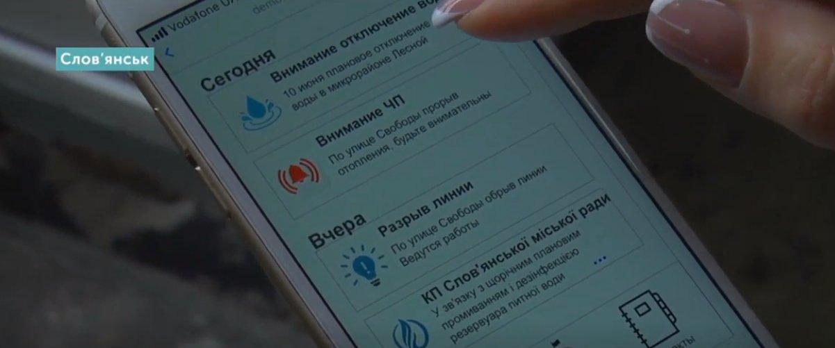 На Донетчине внедрят приложение для связи жителей городов и коммунальных служб
