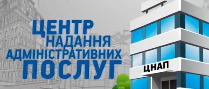 Гончарук заявил об объединении Центров предоставления админуслуг