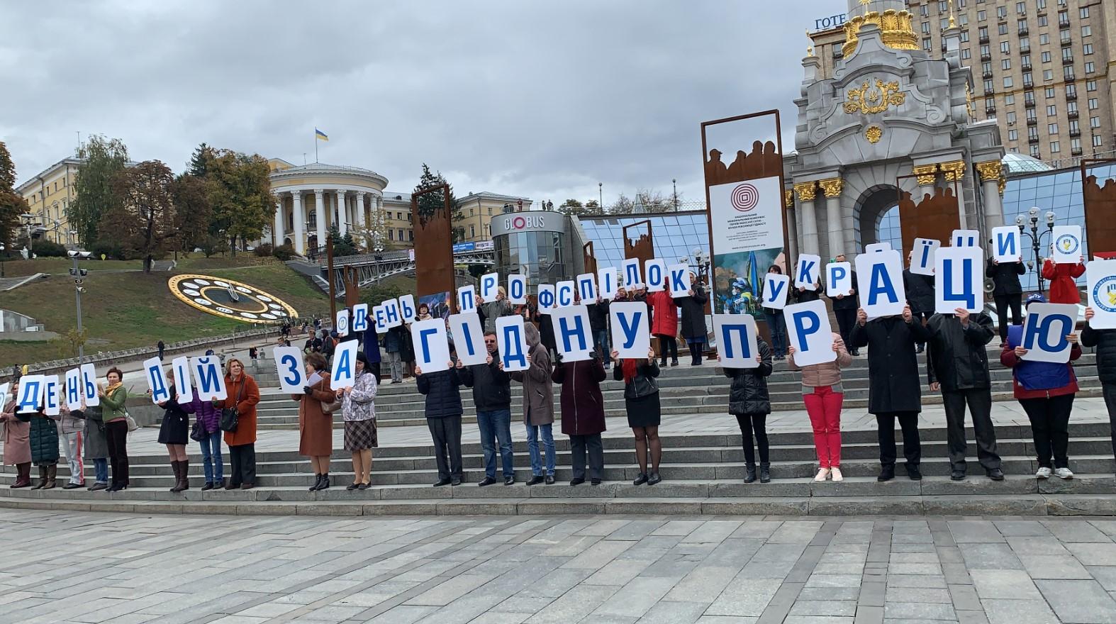 На Майдане провели флешмоб «Работаем в Украине»