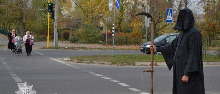 На перекрестках Северодонецка пешеходов встречала «смерть» с косой (Фото)