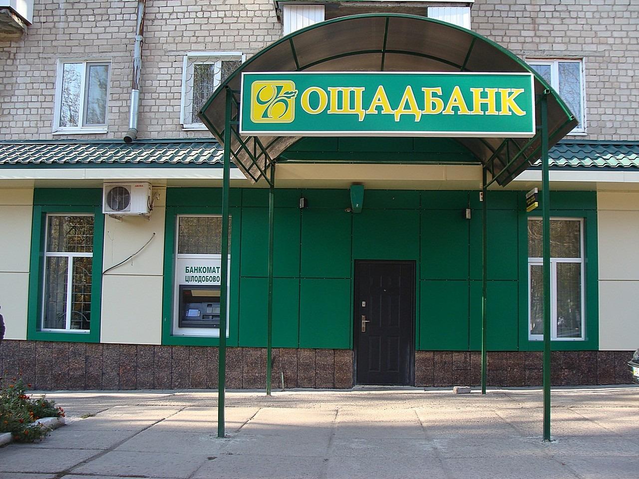 Суд в Париже отклонил апелляцию России на решение по Ощадбанку