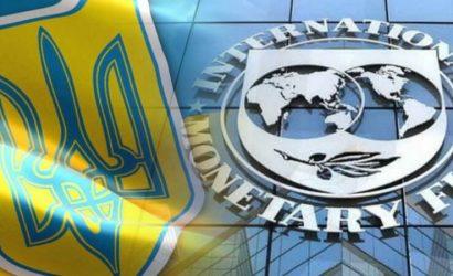 В госбюджете «кассовый разрыв»: Украина ждет онлайн-миссию МВФ до конца года