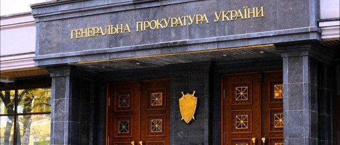 ГПУ создала департамент по преступлениям на Донбассе и в Крыму
