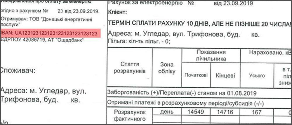 В октябре жители Донетчины получат платежки за электроэнергию с новыми реквизитами
