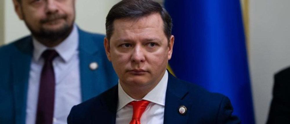 Олега Ляшко вызвали в прокуратуру