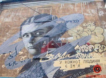 В Днепре появился мурал с израильской поэтессой родом из Украины