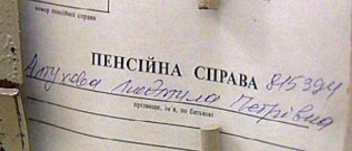 ПФУ продлил срок проведения инвентаризации пенсионных дел