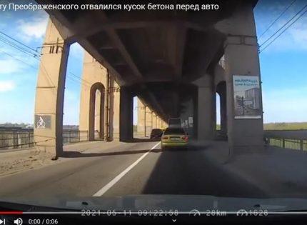 В Запорожье от моста Преображенского отвалился кусок бетона
