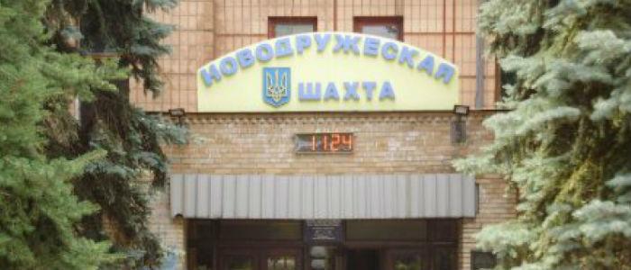 На Луганщине горняки шахты «Новодружеская» прекратили добычу угля