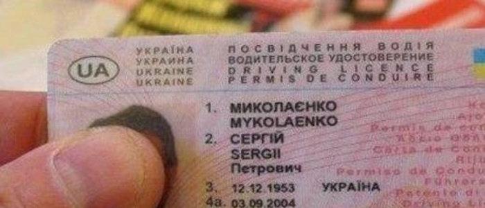 Как в Европе: Получить водительские права в Украине станет легче