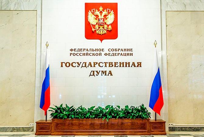 В Госдуму внесен законопроект о репатриации в Россию украинцев
