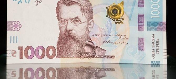 Банкнота в 1000 грн: Повлияет ли это на инфляцию в Украине