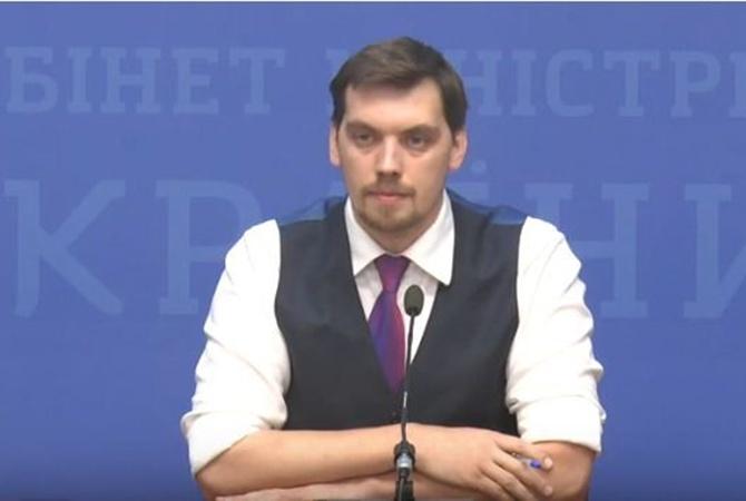 Гончарук рассказал, будут ли повышать тарифы на отопление