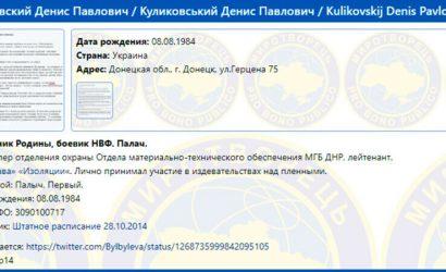 Главному палачу подпольной тюрьмы Донецка сообщено о подозрении в преступлениях, – прокуратура