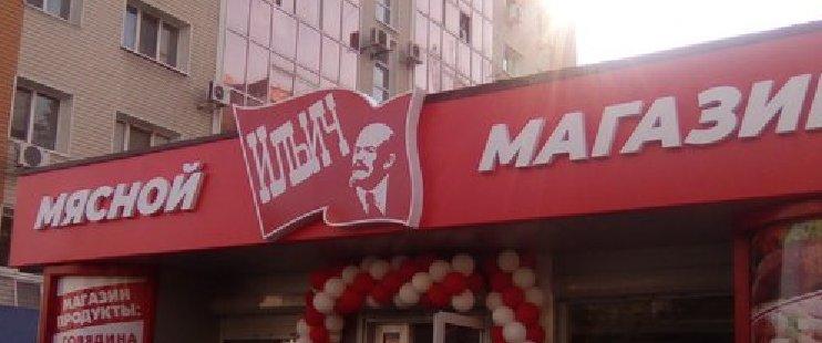 И это не шутка: В Донецке обсуждают название нового магазина на проспекте Ильича (Фото)