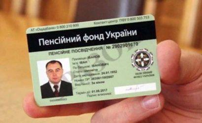 Обязательно для ВПЛ: В ПФУ напомнили плюсы электронного пенсионного удостоверения