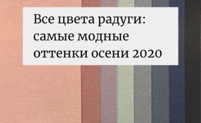 Дизайнер Андре Тан посоветовал, как носить модные цвета осени 2020