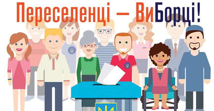 Марія Красненко: Вибори пройшли, а процедури залишились?