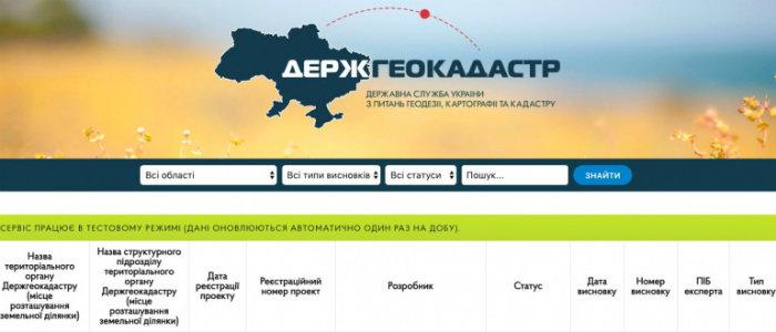 Госгеокадастр открыл расширенные данные о земельных участках в Украине