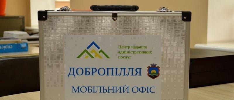 Жители Доброполья смогут получить админуслуги «на дому»