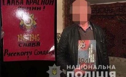Криворожский пенсионер, расклеивший по городу открытки с георгиевской лентой, отделался условным сроком