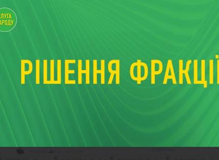 В «Слуге народа» решили, что делать с нарушителями спокойствия — Николаем Тищенко и Евгением Шевченко