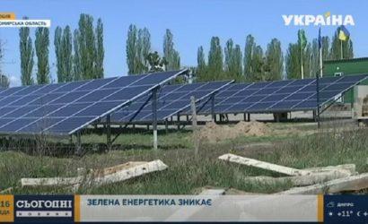 Инвесторы чувствуют себя обманутыми: В Украине исчезает зеленая энергетика (Видео)