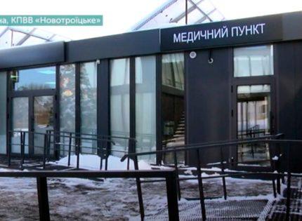 На КПВВ «Новотроицкое» показали, как делают экспресс-тест на коронавирус (Фото, видео)