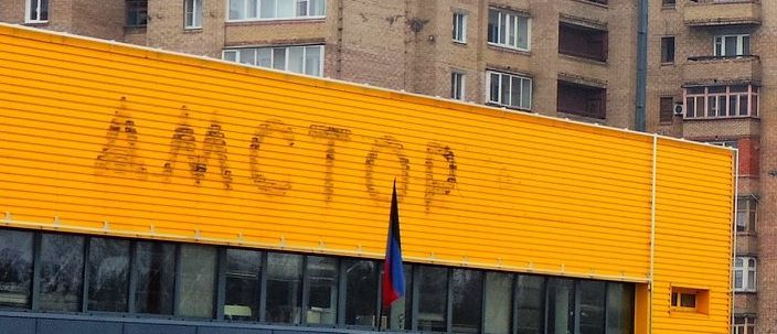 Все будет «MOLOKO»: В Донецке супермаркеты известной торговой сети  меняют название (Фото)