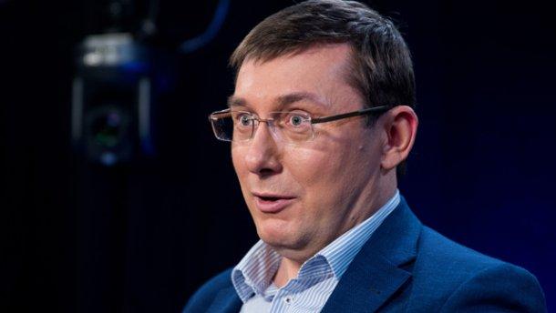 Луценко отреагировал на производство ГБР против него