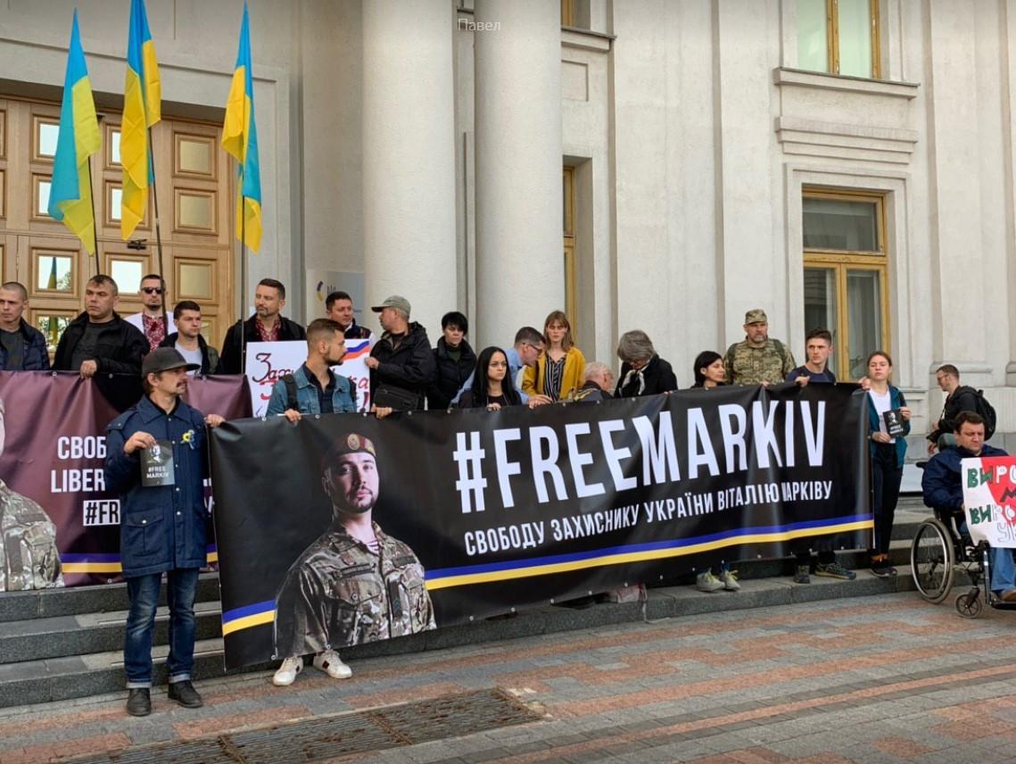 В Киеве проходит акция в поддержку Маркива