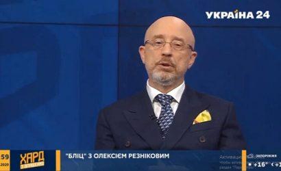 Истекает год: Резников рассказал, когда президент будет принимать решение по Минским соглашениям