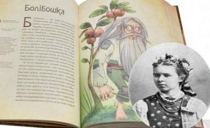 Премия Леси Украинки досталась магическим существам и басням Эзопа